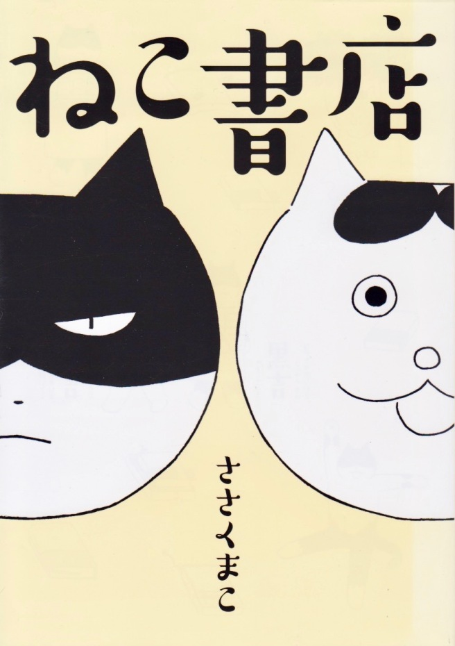 Neko_Sasakumako