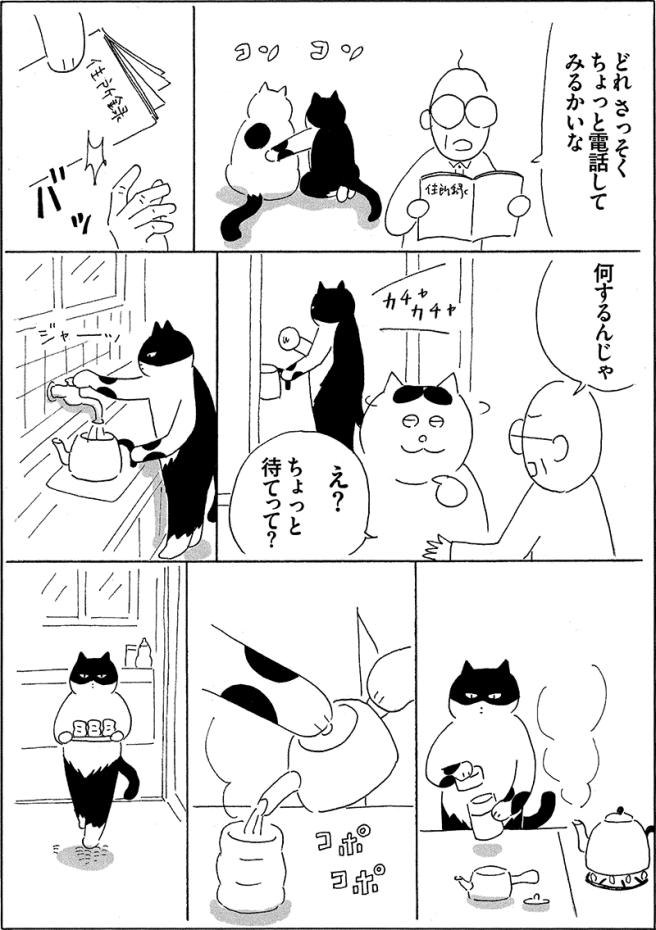 Tea_Sasakumako