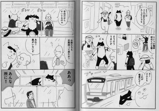Train_Sasakumako