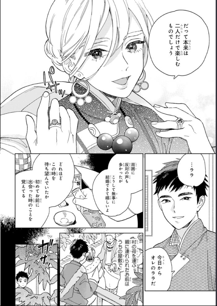 Married_Tamekou