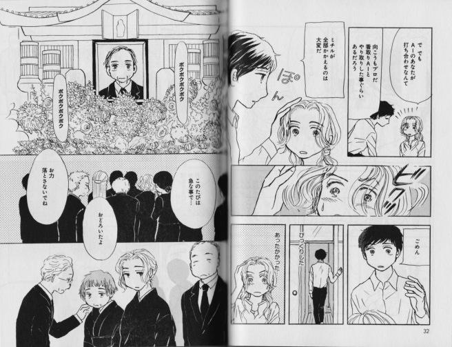 Funeral_Ozawa