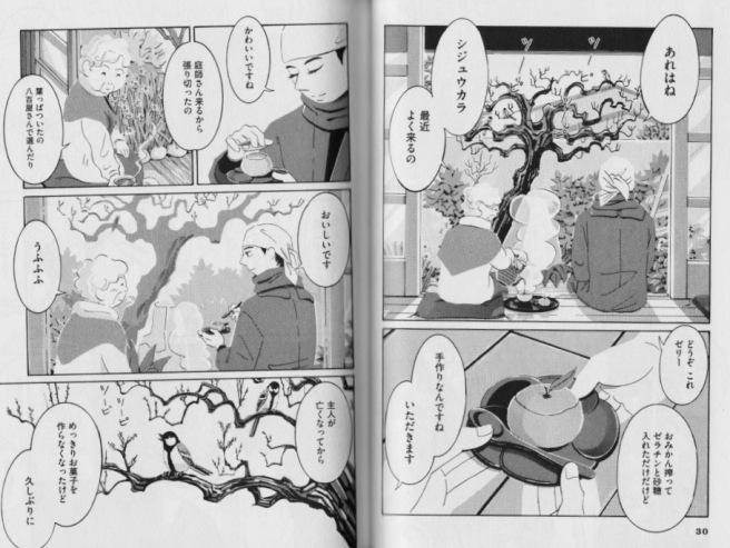 Garden_Nakano