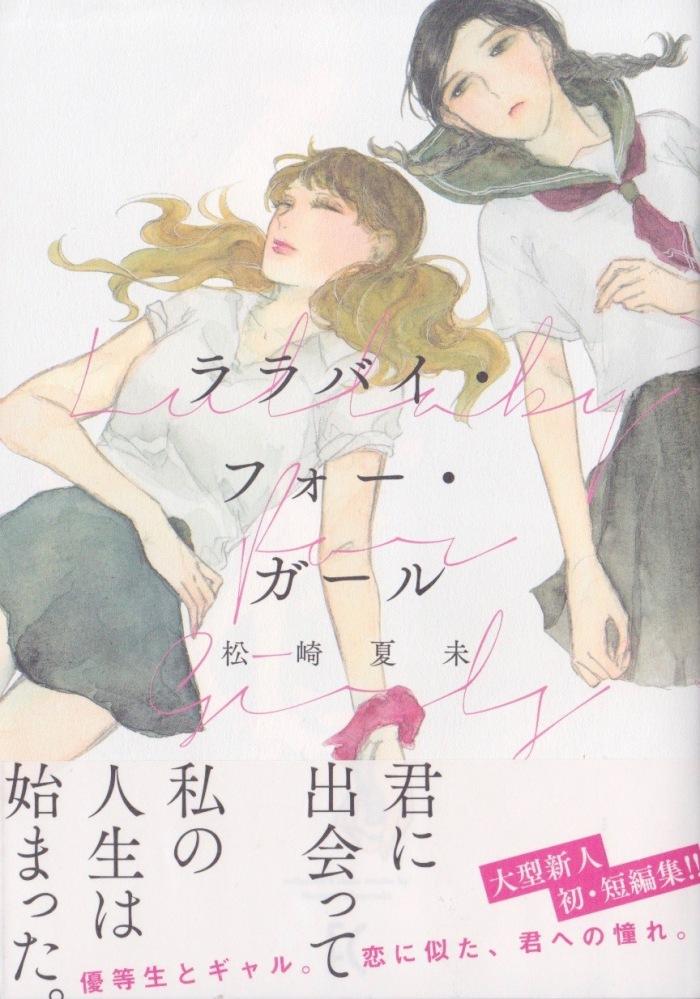 Lullaby_Matsuzaki
