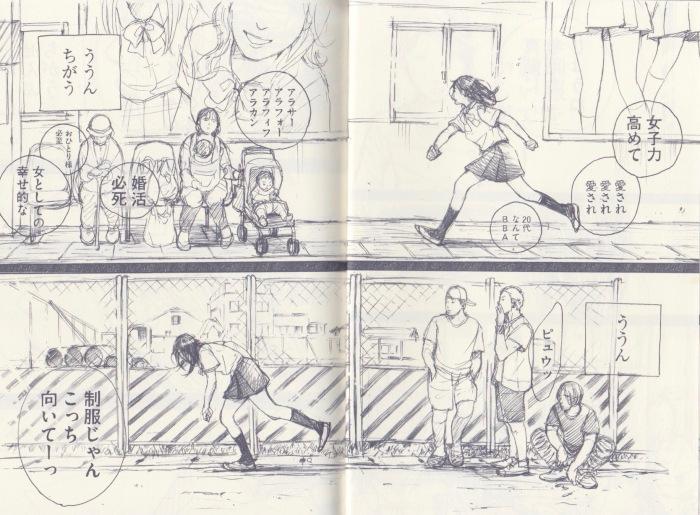 Shinro_Torikai
